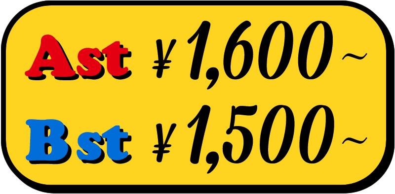 Ast ¥1,600〜 Bst ¥1,500〜